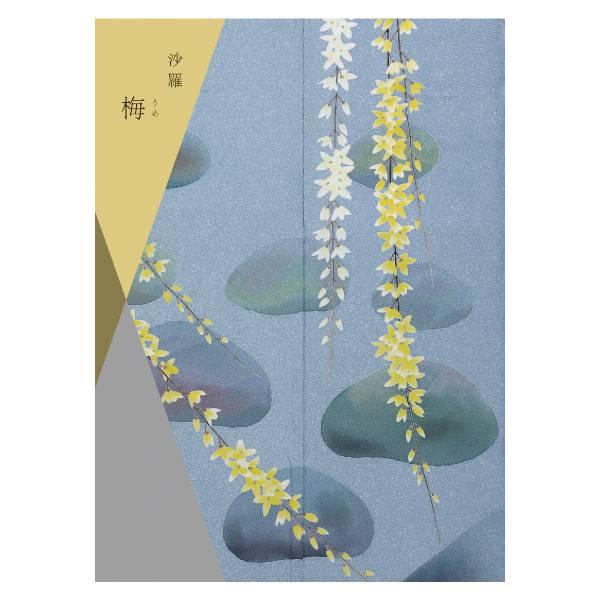 カタログギフト 沙羅【2800円コース】梅(うめ)