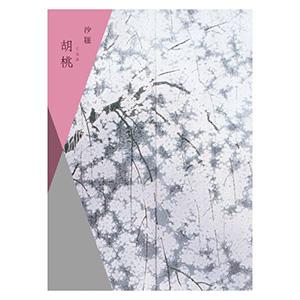 カタログギフト 沙羅【3800円コース】胡桃(くるみ)