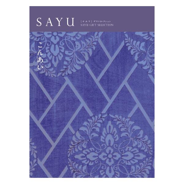 カタログギフト SAYU【5800円コース】こんあい
