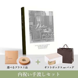 内祝い手渡しセット(カタログギフト Dolce【10800円コース】マローネ)