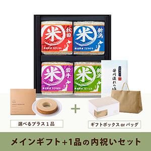 内祝いセット(グルメギフト 田蔵食べくらべ お米ギフトセット(4個入))