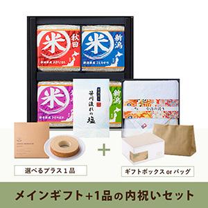 内祝いセット(グルメギフト 田蔵食べくらべ お米(4個入)・今治タオルギフトセット)
