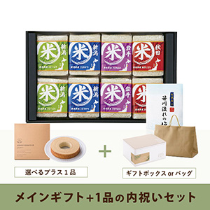 内祝いセット(グルメギフト 田蔵食べくらべ お米ギフトセット(8個入))