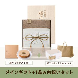 内祝いセット(品物ギフト 今治謹製 極上タオル 木箱入りバスタオル(グリーン))