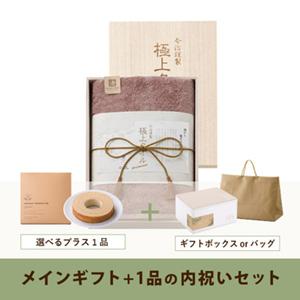 内祝いセット(品物ギフト 今治謹製 極上タオル 木箱入りバスタオル(パープル))