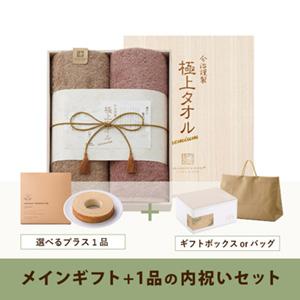内祝いセット(品物ギフト 今治謹製 極上タオル 木箱入りバスタオル2P)