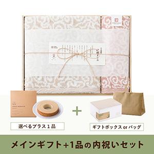 内祝いセット(品物ギフト 今治謹製 紋織タオル バス1P・ウォッシュタオル1P(ピンク))