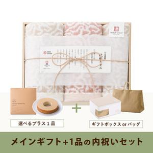 内祝いセット(品物ギフト 今治謹製 紋織タオル フェイス2P・ウォッシュタオル1P(ピンク))