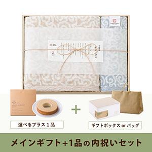 内祝いセット(品物ギフト 今治謹製 紋織タオル バス1P・ウォッシュタオル1P(ブルー))