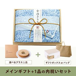 内祝いセット(品物ギフト 今治きらら 愛媛今治 木箱入りバスタオル(ブルー))