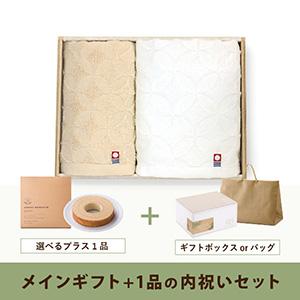 内祝いセット(品物ギフト 七宝つむぎ タオルセットB(木箱入))