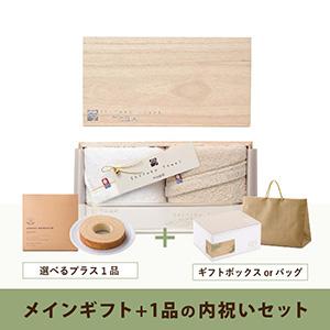 内祝いセット(品物ギフト 今治謹製 至福タオル フェイスタオル2枚セット)