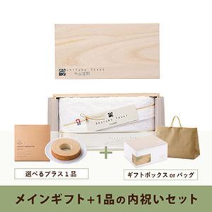 内祝いセット(品物ギフト 今治謹製 至福タオル バスタオル1枚)