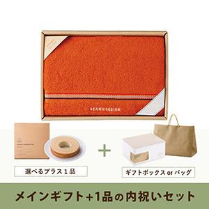 内祝いセット(品物ギフト ビームス ラインドットバスタオル オレンジ)