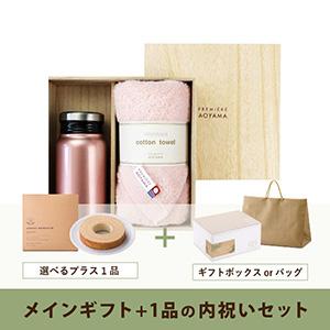 内祝いセット(品物ギフト 今治タオル×サーモボトルセット サーモボトル(PK)&今治タオル(木箱入))