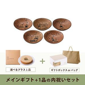 内祝いセット(品物ギフト ディズニー スローカフェ ファイブボウルセット(陶器製))