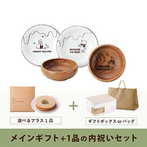 内祝いセット(品物ギフト ディズニー スローカフェ シチューセット(陶器製))