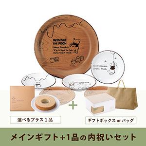 内祝いセット(品物ギフト ディズニー スローカフェ パーティーセット(陶器製))