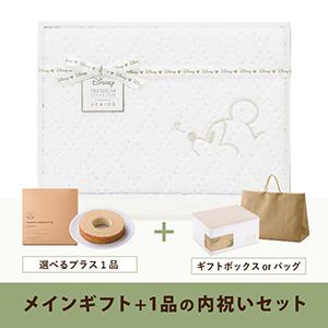 内祝いセット(品物ギフト ディズニー ホワイトハピネス バスタオル)