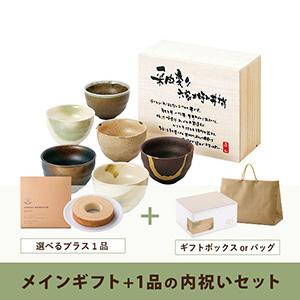 内祝いセット(品物ギフト 釉変り 六客お好み丼揃(木箱入))