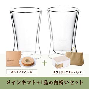 内祝いセット(品物ギフト ウェルナーマイスター 耐熱二重ガラス タンブラーペアセットA)