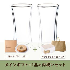 内祝いセット(品物ギフト ウェルナーマイスター 耐熱二重ガラス タンブラーペアセットB)