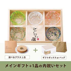 内祝いセット(品物ギフト びーどろ 五彩 小付揃(木箱入))