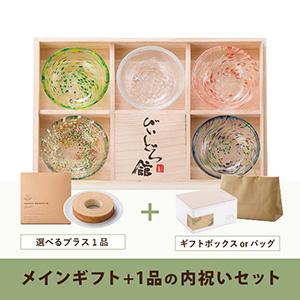 内祝いセット(品物ギフト びーどろ 五彩 小鉢揃(木箱入))
