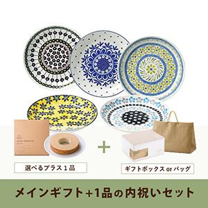 内祝いセット(品物ギフト ポタリーフィールド ケーキ皿セット)