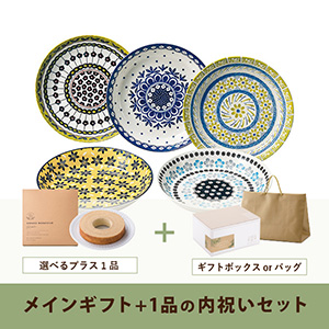 内祝いセット(品物ギフト ポタリーフィールド スープカレー皿セット)