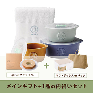内祝いセット(品物ギフト フェリーチェ 高気密レンジパックセットR タオル付)