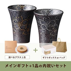 内祝いセット(品物ギフト 有田焼 吉野 軽々ペアカップ)