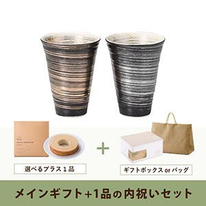 内祝いセット(品物ギフト 有田焼 陶悦窯 金銀刷毛 反型ペアビアカップ(中))