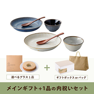 内祝いセット(品物ギフト Sendan 組膳)