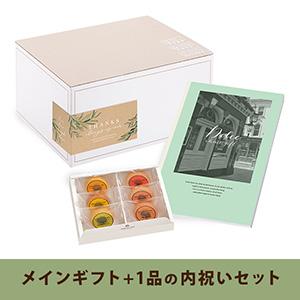 内祝いセット(カタログギフト Dolce【3800円コース】ロッソ)