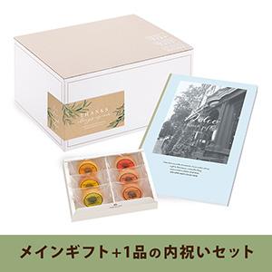 内祝いセット(カタログギフト Dolce【8800円コース】アランチャート)