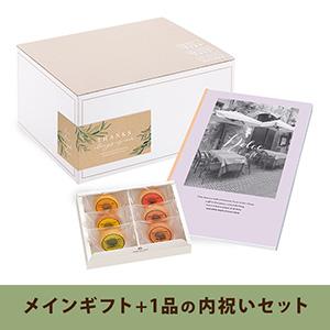 内祝いセット(カタログギフト Dolce【15800円コース】アルジェント)