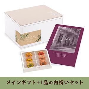 内祝いセット(カタログギフト Dolce【30800円コース】ルビーノ)