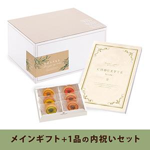 内祝いセット(カタログギフト シュエット【3300円コース】ヴァニーユ)