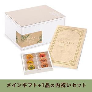 内祝いセット(カタログギフト シュエット【8300円コース】ビスク)