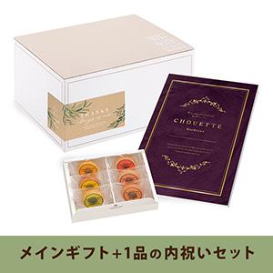 内祝いセット(カタログギフト シュエット【30800円コース】ボルドー)