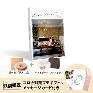 内祝いセット(カタログギフト デコルメ【8800円コース】シュヴェルニー)