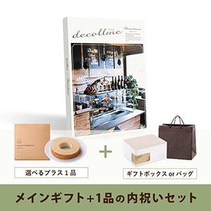 内祝いセット(カタログギフト デコルメ【50800円コース】オラヴィリンナ)