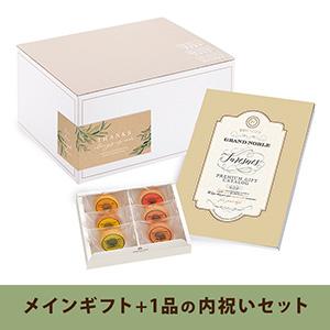 内祝いセット(カタログギフト グランノーブル【3300円コース】シュレンヌ)