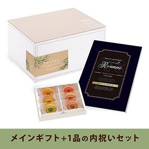 内祝いセット(カタログギフト グランノーブル【3800円コース】ロアンヌ)
