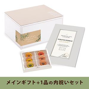 内祝いセット(カタログギフト グランノーブル【15800円コース】シャンベリ)