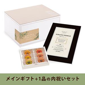 内祝いセット(カタログギフト グランノーブル【20800円コース】アンティーブ)