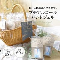 【送料無料】プチアルコールハンドジェル20個セット(バスケット付)