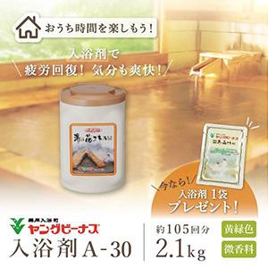 【最短即日出荷】薬用入浴剤ヤングビーナスSvA-30 2.1kgボトル