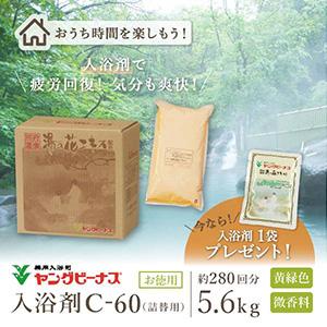 【最短即日出荷】薬用入浴剤ヤングビーナスSvC-60 5.6kg詰替え用